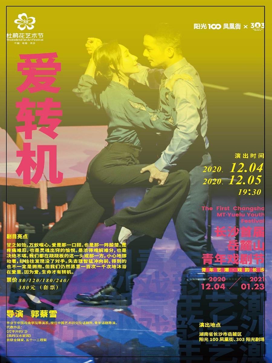 首届岳麓山青年戏剧节▪情感剧《爱,转机》