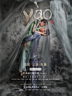 跨界融合舞台剧《yào》