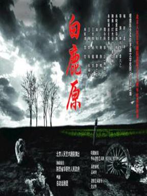 北京人民艺术剧院建院65周年纪念演出 话剧《白鹿原》(主演:濮存昕、郭达)