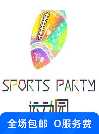 Sports Party运动园·动乐场