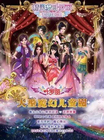 大型魔幻儿童剧《精灵梦叶罗丽之爱的新生》