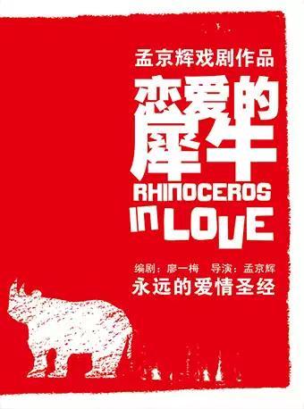 孟京輝經典戲劇《戀愛的犀牛》