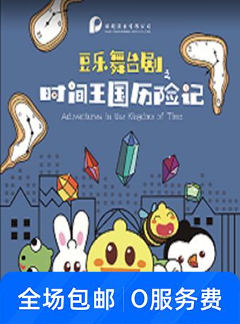 儿童剧《豆乐舞台剧之时间王国历险记》