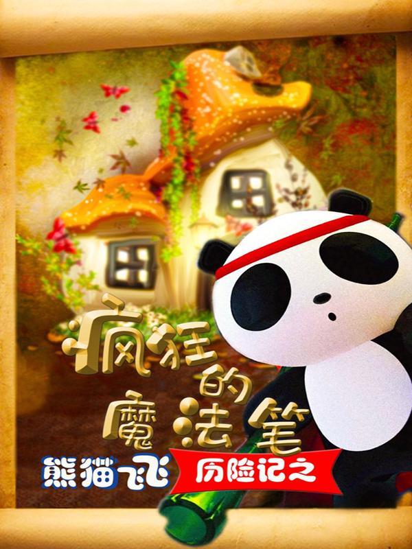 熊猫飞飞历险记之疯狂的魔法笔