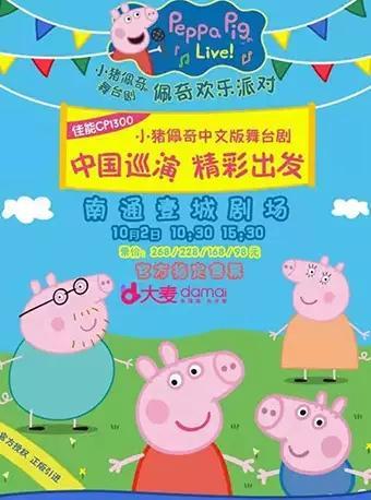 南通站  小猪佩奇中文版舞台剧