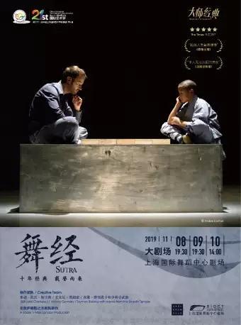 上海站  现代舞《舞经》