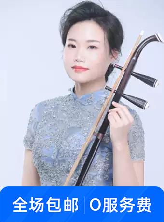 长沙音乐厅音乐下午茶国乐系列-弦上的歌唱