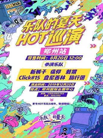 乐队的夏天HOT巡演 郑州站