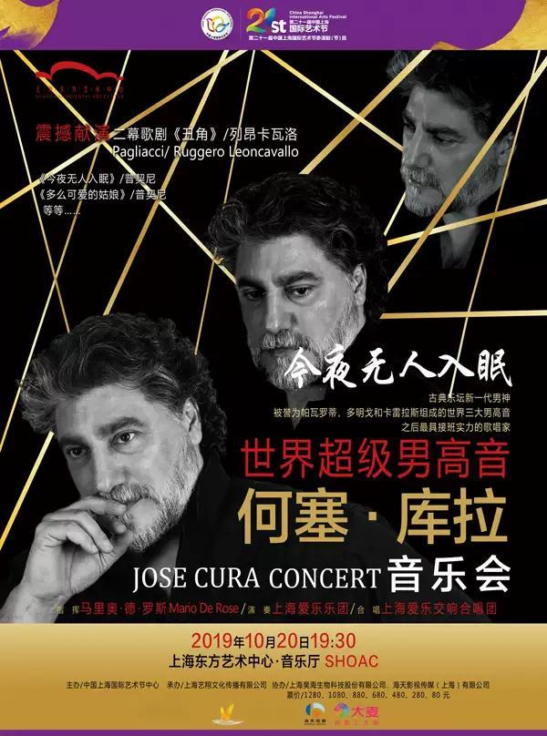 今夜无人入眠 何塞库拉音乐会 上海