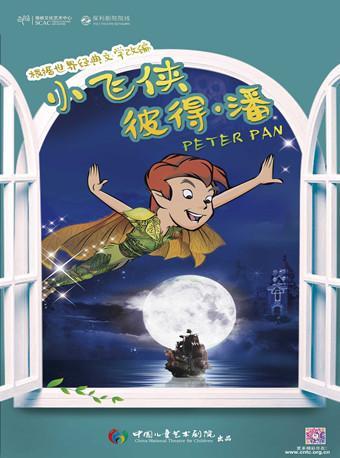 世界经典文学改编《小飞侠彼得·潘》