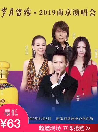 岁月流珍 2019南京演唱会