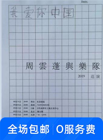 周云蓬与乐队巡演天津站