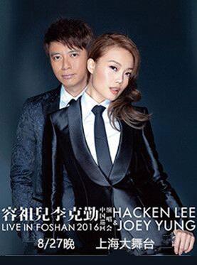 【克不容缓】2016 容祖儿李克勤中国巡回演唱会-上海站