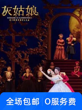 7月31日音乐剧《灰姑娘》中文版