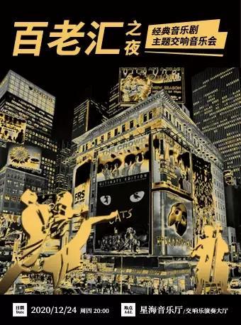 百老汇之夜-经典音乐剧主题交响音乐会
