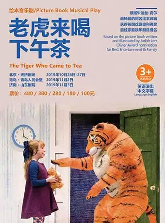济南英国伦敦西区音乐剧《老虎来喝下午茶》