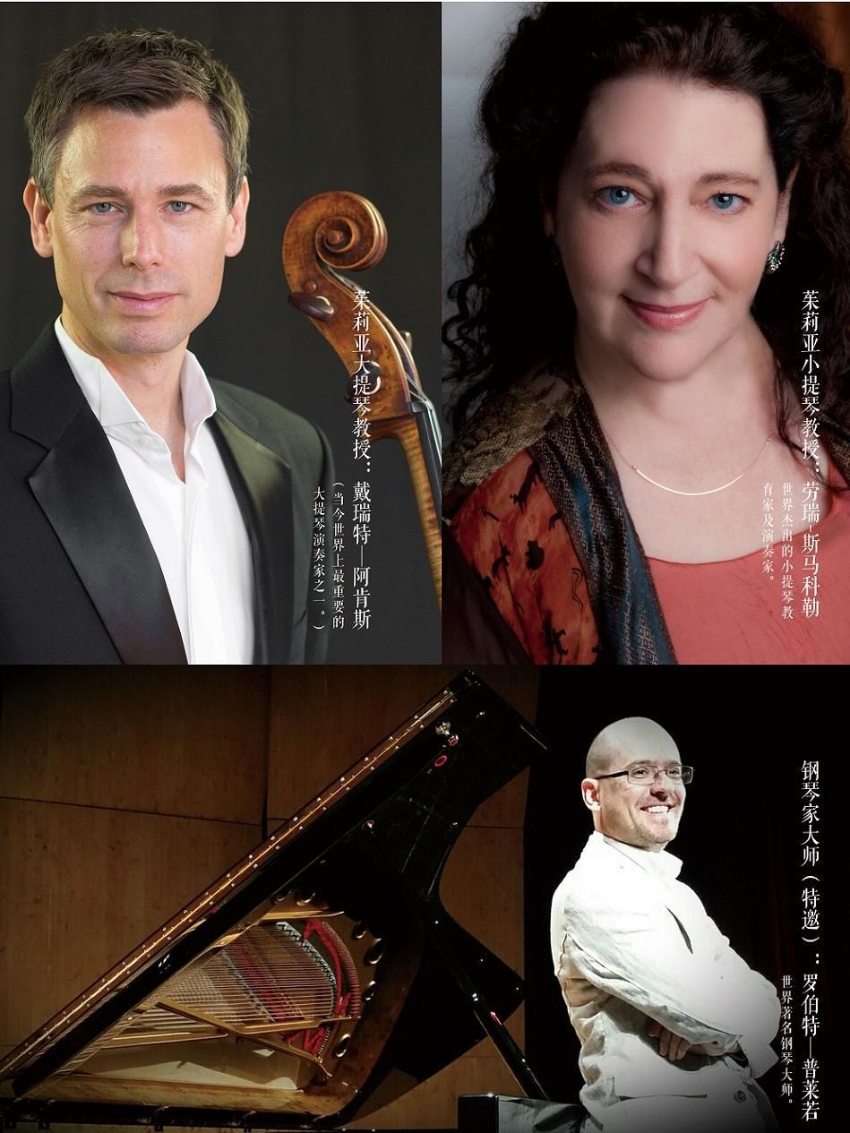 茱莉亚音乐学院教授独奏及三重奏音乐会