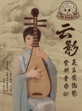 ·吴玉霞琵琶赏析音乐会