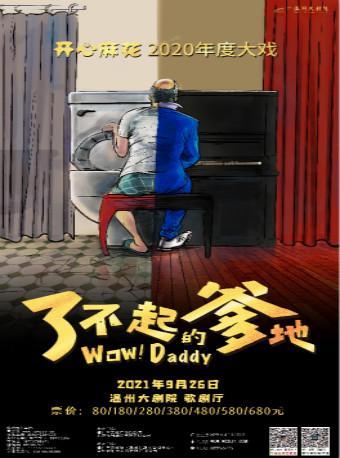 【温州站】开心麻花爆笑舞台剧《了不起的爹地》
