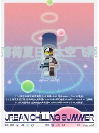 【上海】Urban Chilling Summer-薄荷夏日,太空飛翔 上海站