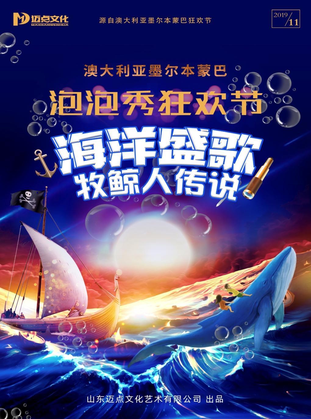《海洋盛歌----牧鲸人传说》