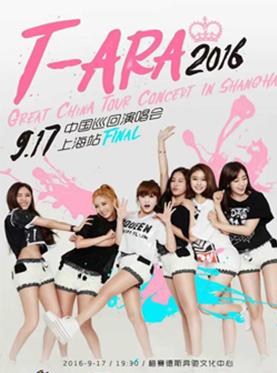 2016 T-ARA上海演唱会