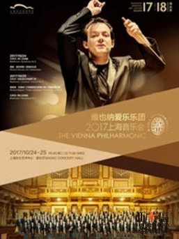 维也纳爱乐乐团音乐会—上海站
