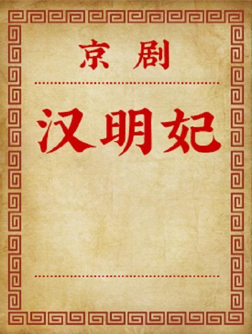 北京 京剧《汉明妃》