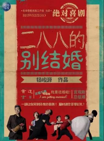 20210116_华夏艺术中心小剧场_【深圳】绝 对喜剧《二八八的别结婚》—— 北纬零度出品