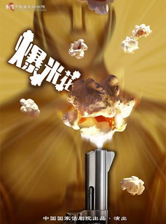 中国国家话剧院演出《爆米花》