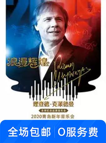 理查德·克莱德曼 2020青岛新年音乐会