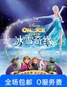 """""""冰上迪士尼·冰雪奇缘""""2019巡演北京站"""