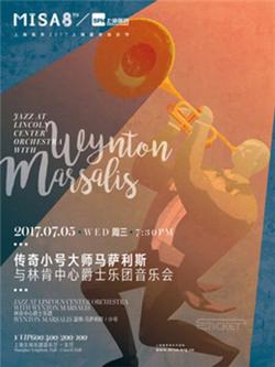 上海医药2017上海夏季音乐节 传奇小号大师马萨利斯与林肯中心爵士乐团音乐会