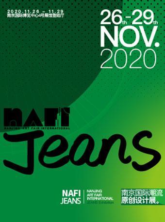 【南京】2020南京国际潮流原创设计展