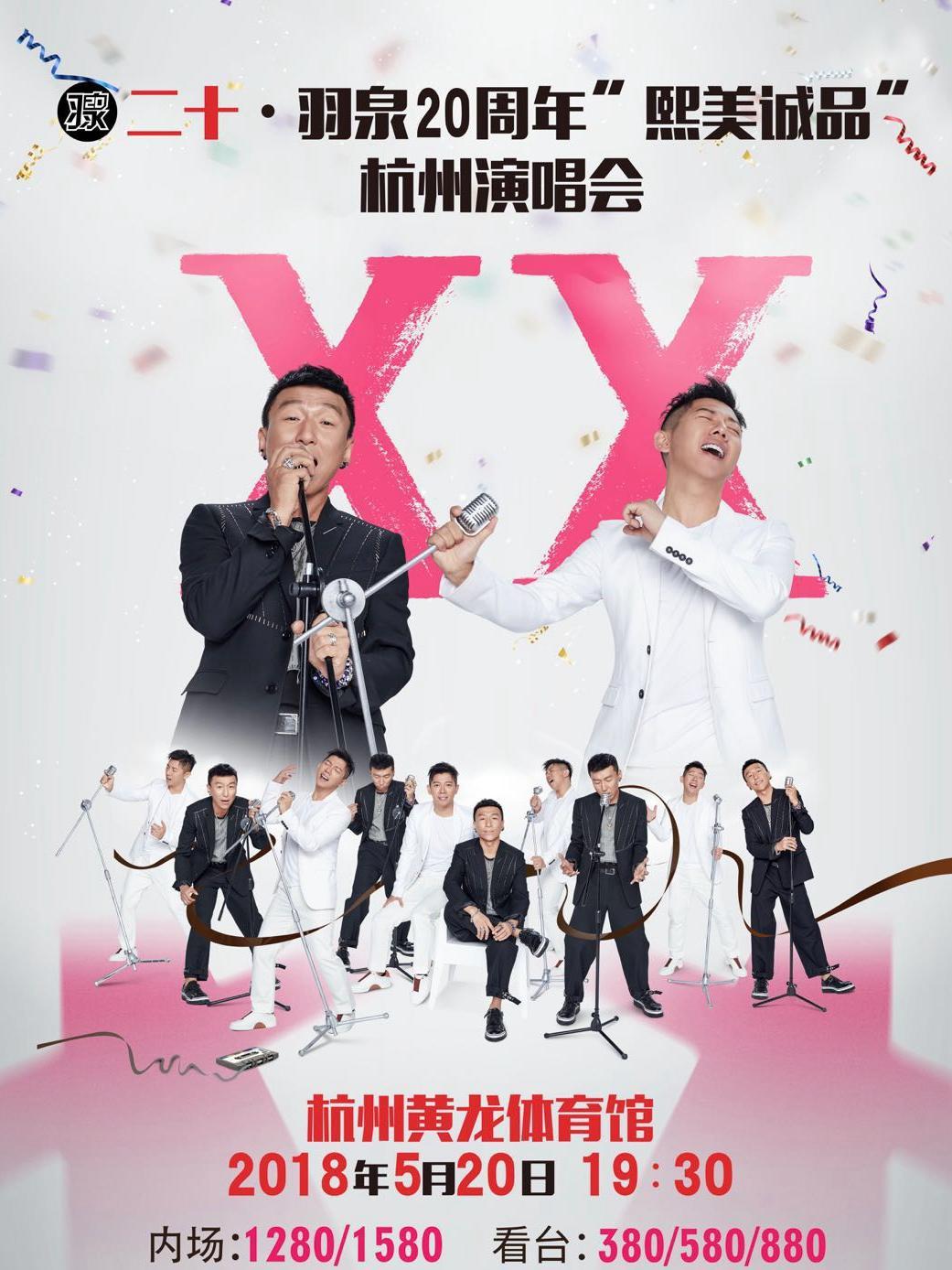 羽泉杭州演唱会