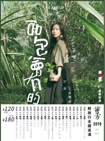曹方2019全国巡演宁波站