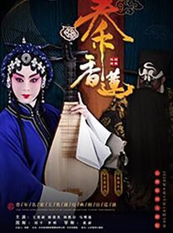 青年京剧名家王奕謌经典剧目《秦香莲》