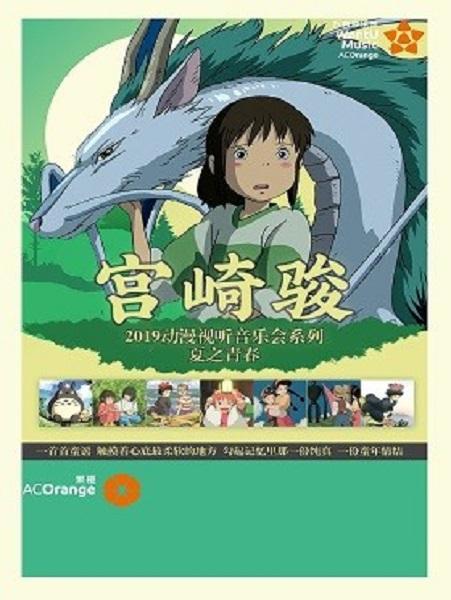 宫崎骏2019动漫视听音乐会