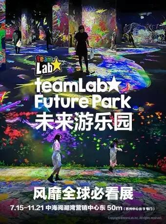 teamLab未来游乐园