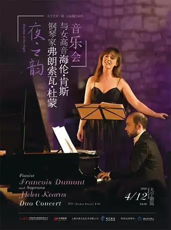 弗朗索瓦·杜蒙與女高音海倫·肯斯音樂會