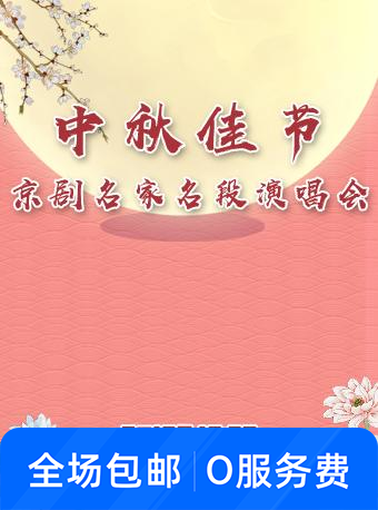 2019中秋佳节京剧名家名段演唱会
