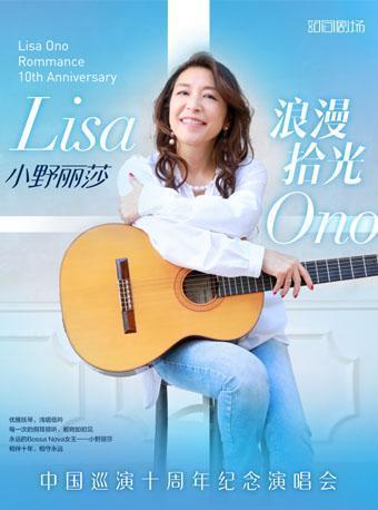 【现场取 超低价】小野丽莎演唱会 上海站