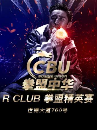 R CLUB 拳盟精英赛