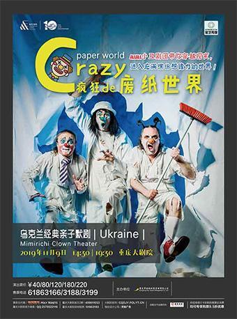 重庆乌克兰经典亲子默剧《疯狂的废纸世界》