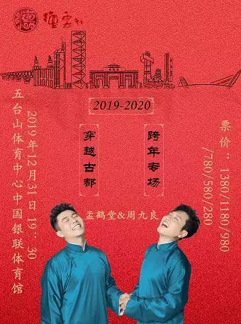 德云社 《孟鹤堂相声专场》南京站