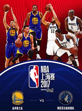 2017NBA上海赛