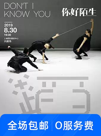 中国当代舞蹈双年展 《你好陌生》