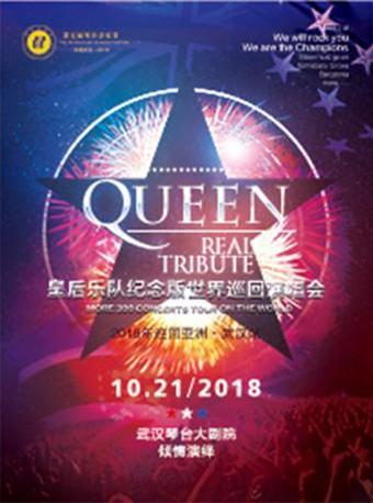 皇后致敬乐队武汉演唱会
