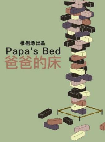 王学圻主演话剧《爸爸的床》