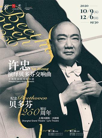 许忠演绎贝多芬交响曲